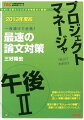プロジェクトマネージャ午後2最速の論文対策(2013年度版)