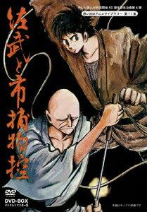 佐武と市捕物控 DVD-BOX デジタルリマスター版画像