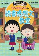 ちびまる子ちゃんの読書感想文教室 満点ゲットシリーズ