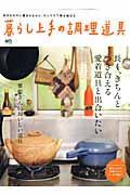 【送料無料】暮らし上手の調理道具