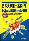 日本大学第一高等学校(平成29年度用) 声教の高校過去問シリーズ (5年間スーパー過去問T27)