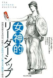 【送料無料】女神的リーダーシップ [ ジョン・ガーズマ ]