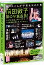 前田敦子 涙の卒業宣言!inさいたまスーパーアリーナ〜業務連絡。頼むぞ、片山部長!〜 第2日目DVD [ AKB48 ] - 楽天ブックス