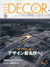ELLE DECOR (エル・デコ)