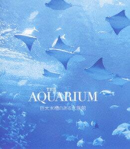 【楽天ブックスならいつでも送料無料】THE AQUARIUM 巨大水槽のある水族館【Blu-ray】