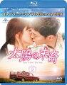 太陽の末裔 Love Under The Sun BOX2<コンプリート・シンプルBlu-ray BOX>【Blu-ray】