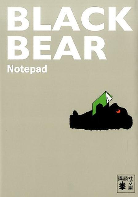 BLACK BEAR Notepad画像
