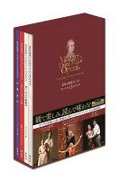 最良の教養としてのモーツァルト3大オペラ (Blu-ray3枚付き)