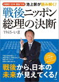 池上彰が読み解く!戦後ニッポン総理の決断 内閣制130年戦後70年 1945-いま