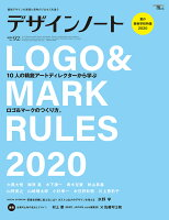 9784416520680 - 2021年ロゴデザインの勉強に役立つ書籍・本まとめ