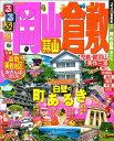 【楽天ブックスならいつでも送料無料】るるぶ岡山 倉敷 蒜山'15
