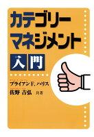 【POD】カテゴリーマネジメント入門