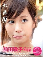 前田敦子が超激怒の八つ当たり!舞台観劇マナー違反報道に「誰かが足を引っ張ろうとしている!」