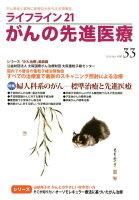 ライフライン21がんの先進医療(vol.33(2019 Apr)