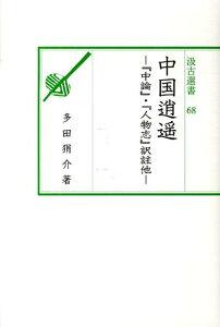 【楽天ブックスならいつでも送料無料】中国逍遙 [ 多田狷介 ]