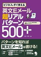英文Eメール超リアルパターン500+