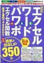 エクセル&ワード&パワポ+エクセル関数基本&便利ワザまるわかり最新版 (ONE COMPUTER MOOK GetNavi特別編集)