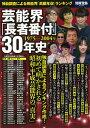 【バーゲン本】芸能界長者番付30年史 1