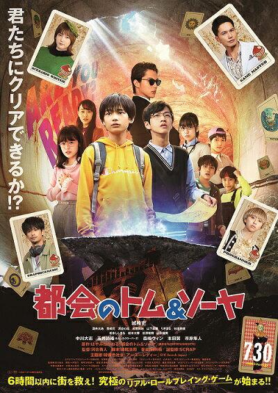 都会のトム&ソーヤ 通常版【Blu-ray】