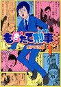 【送料無料】もぎたて刑事柑橘系(1) [ ポテチ次郎 ]