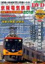 京阪電気鉄道完全データ DVD BOOK