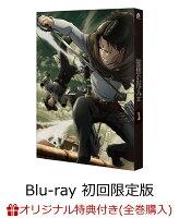 【楽天ブックス限定全巻購入特典対象】TVアニメ「進撃の巨人」 Season3 1(初回限定版)【Blu-ray】