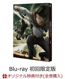 TVアニメ「進撃の巨人」 Season3 1(初回限定版)