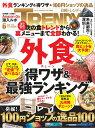日経 TRENDY (トレンディ) 2018年 06月号 [雑誌]