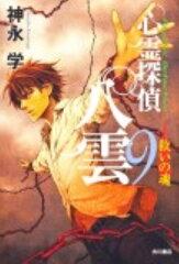 【送料無料】心霊探偵八雲(9) [ 神永学 ]