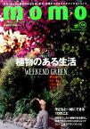 momo vol.14 植物のある暮らし特集号 大人の子育てを豊かにする、ファミリーマガジン 14 (インプレスムック)