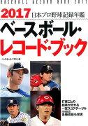 ベースボール レコード ベースボール・マガジン社
