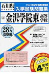 金沢学院東高等学校(28年春受験用) (石川県私立高等学校入学試験問題集)