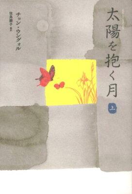 【送料無料】太陽を抱く月(上) [ チョンウングォル ]