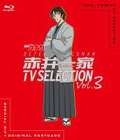 名探偵コナン 赤井一家TV Selection Vol.3【Blu-ray】