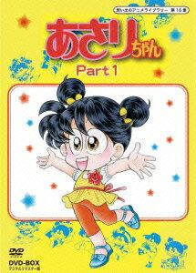 あさりちゃん DVD-BOX デジタルリマスター版 Part1画像