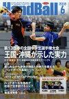 Handball (ハンドボール) 2018年 06月号 [雑誌]