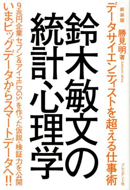 「鈴木敏文の統計心理学 新装版」の表紙