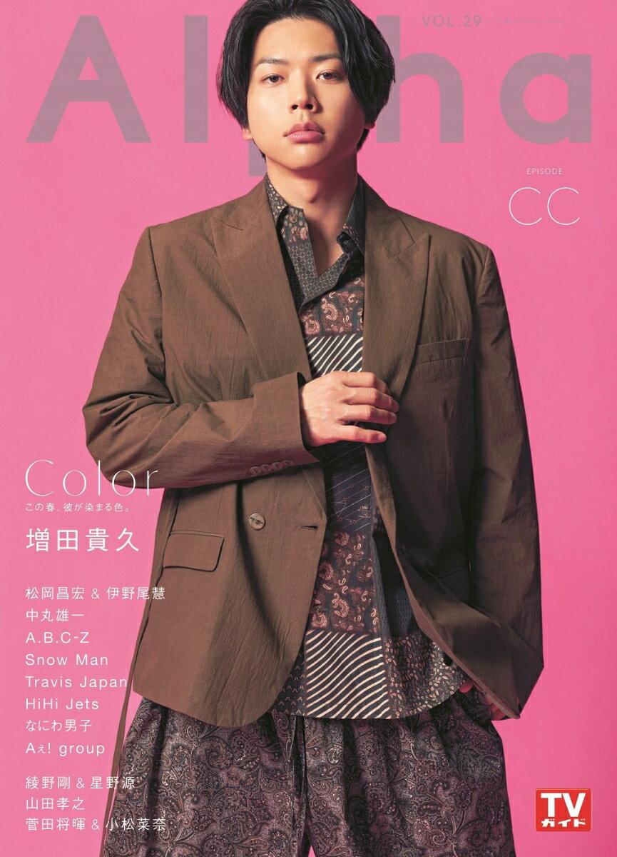 TV GUIDE Alpha EPISODE CC 増田貴久×Color (TVガイドMOOK TVガイドアルファ)