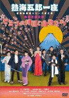 熱海五郎一座 新橋演舞場シリーズ第三弾 熱闘老舗旅館「ヒミツの仲居と曲者たち」