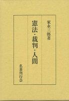 【バーゲン本】憲法・裁判・人間