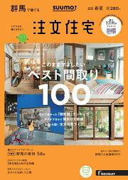 SUUMO注文住宅 群馬で建てる 2018年春夏号 [雑誌]