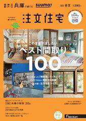 SUUMO注文住宅 兵庫で建てる 2018年春夏号 [雑誌]
