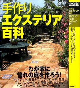 【楽天ブックスならいつでも送料無料】手作りエクステリア百科
