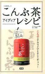 【楽天ブックスならいつでも送料無料】玉露園のこんぶ茶アイディアレシピ [ so-planning ]