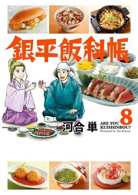 銀平飯科帳(8) (ビッグ コミックス) [ 河合 単 ]