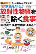 【送料無料】家族を守る!!放射性物質を除く食事 [ 伊藤伸彦 ]