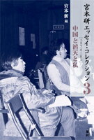 宮本研エッセイ・コレクション 3[1974-81]中国と滔天と私(第3巻)