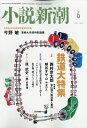 小説新潮 2018年 06月号 [雑誌]