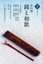 茶の湯銘と和歌(8) 和歌のある取り合わせ「秋の七草」 (淡...