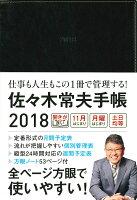 佐々木常夫手帳(2018)